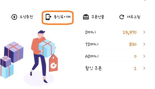 (도넛라이프 어플 통신료이체 화면)